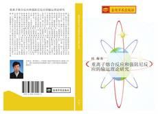 Bookcover of 重离子熔合反应和强阻尼反应的输运理论研究