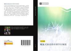 Buchcover von 螺旋式演进的中国学位制度