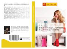 Portada del libro de 参照群体与社会认同对消费者品牌转换意向的影响