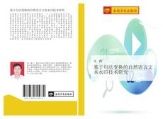Bookcover of 基于句法变换的自然语言文本水印技术研究