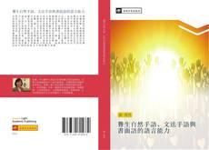 Bookcover of 聾生自然手語、文法手語與書面語的語言能力