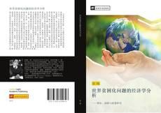世界贫困化问题的经济学分析的封面