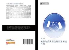 Bookcover of 美韩与美澳安全同盟紧密度比较