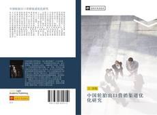 Bookcover of 中国轮胎出口营销渠道优化研究