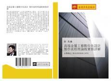 Bookcover of 高端金屬工藝數位化設計 製作流程理論既實務詳解