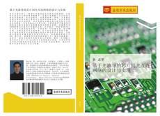 Portada del libro de 基于光波导的芯片间光互连网络的设计与实现