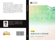 Bookcover of 動態投資組合保險策略