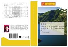 中国省级地理空间信息共享机制研究与共享平台设计研究的封面