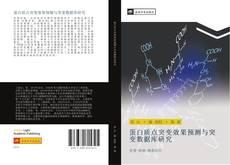 Bookcover of 蛋白质点突变效果预测与突变数据库研究