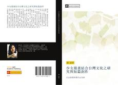 Bookcover of 少女漫畫結合台灣文化之研究與短篇創作