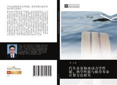 Bookcover of 汽车水泵轴承动力学性能、热学性能与疲劳寿命计算方法研究