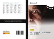 Capa do livro de 组织工程角膜上皮构建移植及检测研究