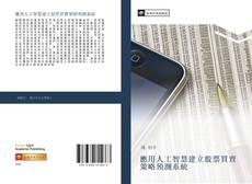 Bookcover of 應用人工智慧建立股票買賣策略預測系統