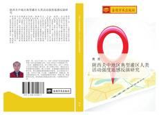 Couverture de 陕西关中地区典型灌区人类活动强度遥感反演研究