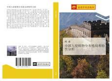 Capa do livro de 中国入侵植物分布格局和特性分析