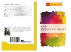 Bookcover of 鄭銘梵的玻璃金工創作旅程