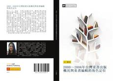 Bookcover of 2000~2006年台灣童書出版概況與童書編輯的角色定位