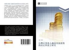 Bookcover of 台灣企業進入越南直接投資的決定因素之研究