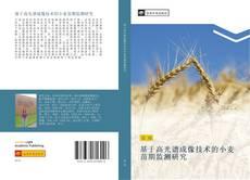 Bookcover of 基于高光谱成像技术的小麦苗期监测研究