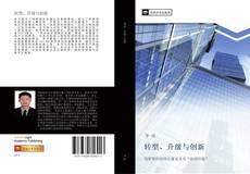 Bookcover of 转型、升级与创新