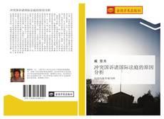 冲突国诉诸国际法庭的原因分析 kitap kapağı