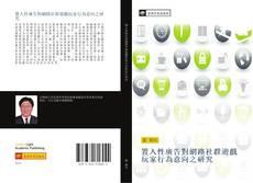 Bookcover of 置入性廣告對網路社群遊戲玩家行為意向之研究