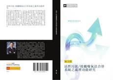 活性污泥/接觸曝氣法合併系統之處理功能研究的封面