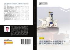 Bookcover of 參數模糊法在船舶低速柴油機故障診斷中的應用研究