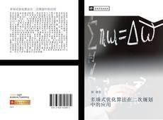 多项式优化算法在二次规划中的应用的封面