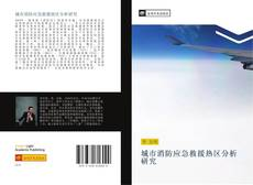 Bookcover of 城市消防应急救援热区分析研究
