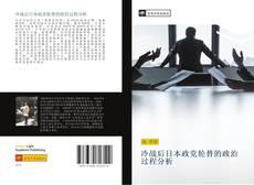 冷战后日本政党轮替的政治过程分析的封面