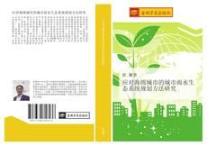 Bookcover of 应对海绵城市的城市雨水生态系统规划方法研究
