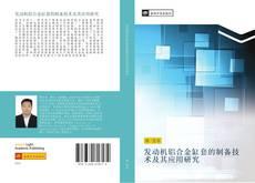 Portada del libro de 发动机铝合金缸套的制备技术及其应用研究