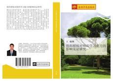 Bookcover of 组织授权对组织学习能力的影响实证研究