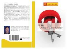 Bookcover of 几类安全协议的研究与设计