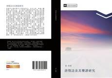 Bookcover of 唐聲詩及其樂譜研究