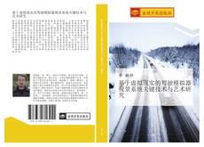 Capa do livro de 基于虚拟现实的驾驶模拟器视景系统关键技术与艺术研究