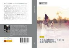 Portada del libro de 英汉名词化新探—认知.功能取向的对比研究
