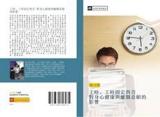 Portada del libro de 工時、工時固定與否 對身心健康與離職意願的影響