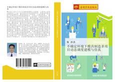 Bookcover of 不确定环境下模具制造多项目动态调度建模与仿真
