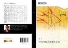 Bookcover of 中国当代水墨现状研究