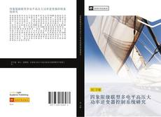 Bookcover of 四象限级联型多电平高压大功率逆变器控制系统研究