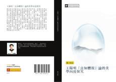 王陽明「良知體現」論的美學向度探究 kitap kapağı