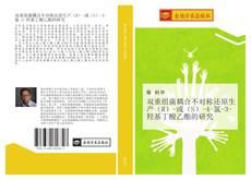Bookcover of 双重组菌耦合不对称还原生产(R)-或(S)-4-氯-3-羟基丁酸乙酯的研究