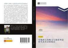 Couverture de 非饱和土的吸力与强度理论研究及其试验验证