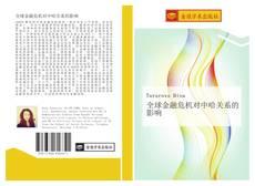 Bookcover of 全球金融危机对中哈关系的影响
