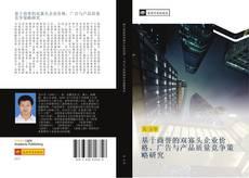 Bookcover of 基于商誉的双寡头企业价格、广告与产品质量竞争策略研究