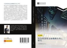 次貸風暴後金融機構治理之研究的封面