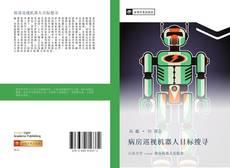 Bookcover of 病房巡视机器人目标搜寻