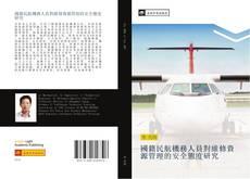 Bookcover of 國籍民航機務人員對維修資源管理的安全態度研究